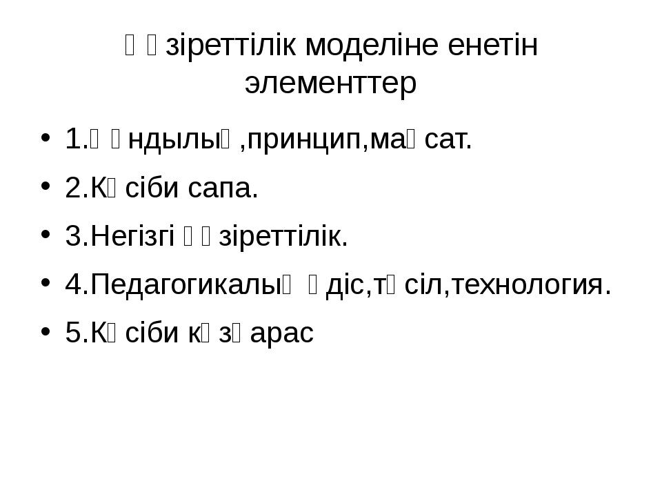 Құзіреттілік моделіне енетін элементтер 1.Құндылық,принцип,мақсат. 2.Кәсіби с...