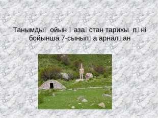 Танымдық ойын Қазақстан тарихы пәні бойынша 7-сыныпқа арналған