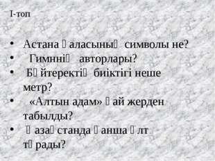 Астана қаласының символы не? Гимннің авторлары? Бәйтеректің биіктігі неше мет