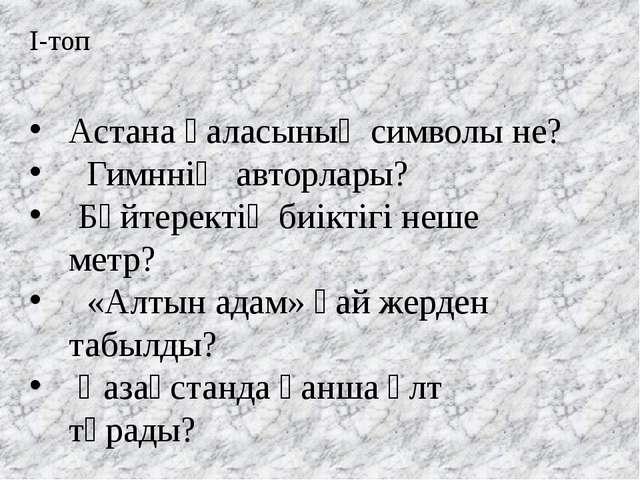 Астана қаласының символы не? Гимннің авторлары? Бәйтеректің биіктігі неше мет...