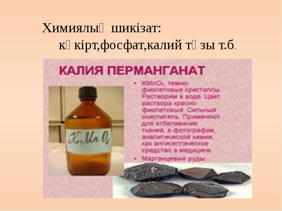 Химиялық шикізат: күкірт,фосфат,калий тұзы т.б.