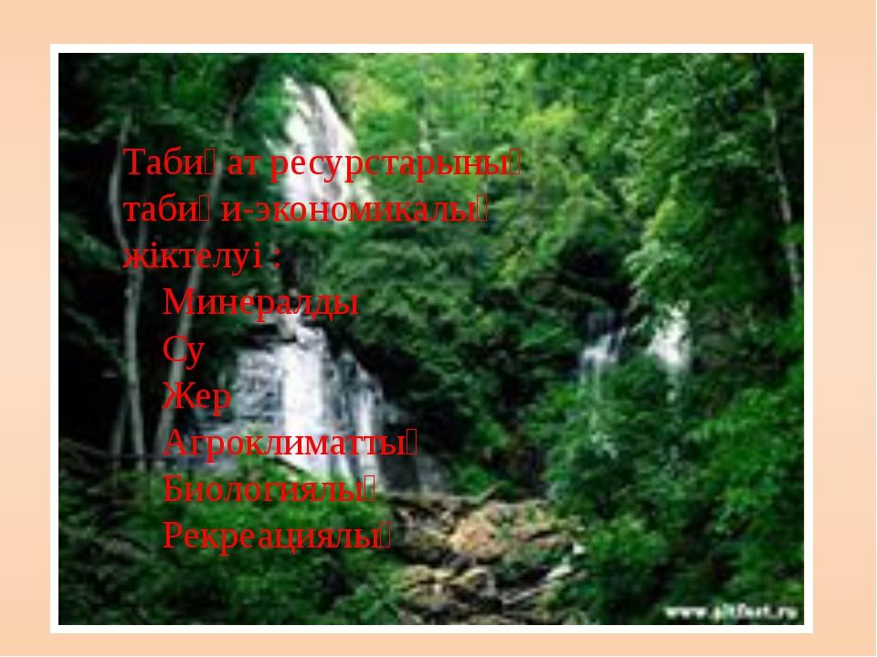 Табиғат ресурстарының табиғи-экономикалық жіктелуі : Минералды Су Жер Агрокл...