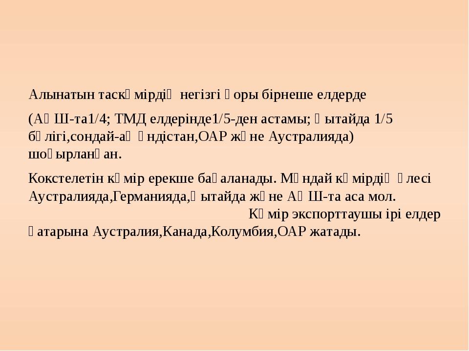 Алынатын таскөмірдің негізгі қоры бірнеше елдерде (АҚШ-та1/4; ТМД елдерінде1...