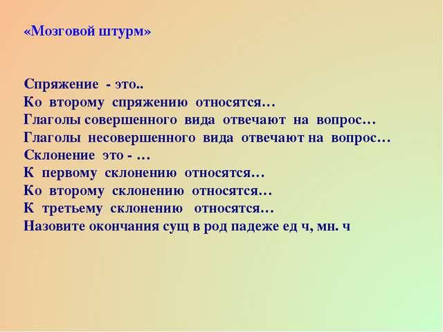 «Мозговой штурм» Спряжение - это.. Ко второму спряжению относятся… Глаголы с...