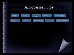 Алгоритм құру пісіру қуыру тазалау турау шала қуыру сүзу қосу араластыру баяу
