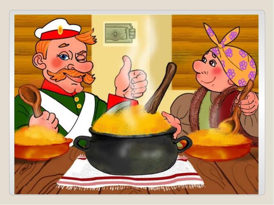 Какое блюдо готовил солдат из топора в русской народной сказке?