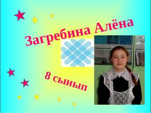 Загребина Алёна 8 сынып