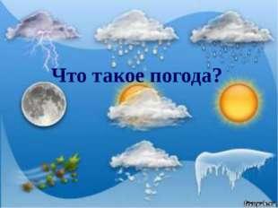 Что такое погода?