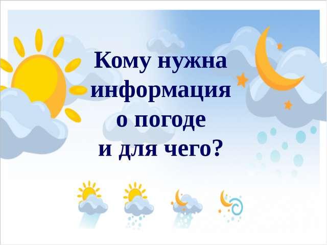 Кому нужна информация о погоде и для чего?