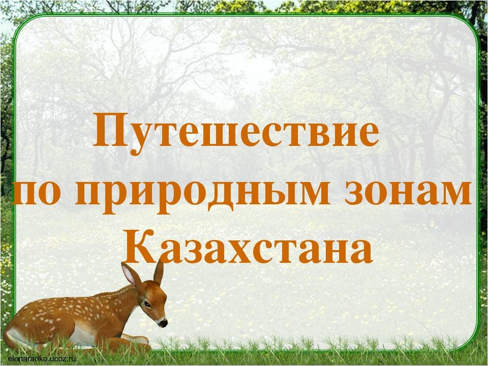 Путешествие по природным зонам Казахстана