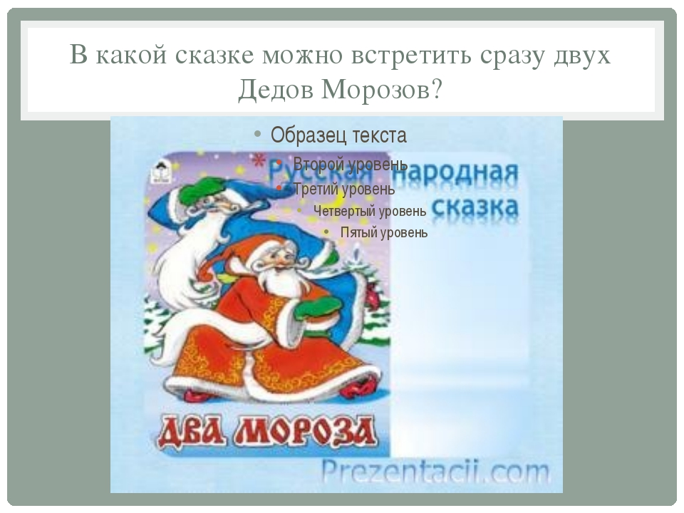 В какой сказке можно встретить сразу двух Дедов Морозов?