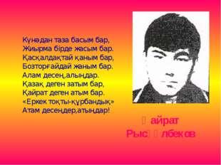Қайрат Рысқұлбеков Күнәдан таза басым бар, Жиырма бірде жасым бар. Қасқалдақт