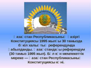Қазақстан Республикасының қазіргі Конституциясы 1995 жылғы 30 тамызда бүкіл х
