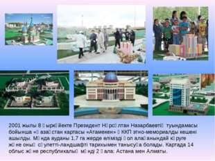2001 жылы 8 қыркүйекте Президент Нұрсұлтан Назарбаевтің туындамасы бойынша «Қ