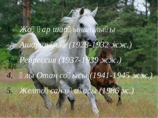 Жоңғар шапқыншылығы Ашаршылық (1928-1932 жж.) Репрессия (1937-1939 жж.) Ұлы