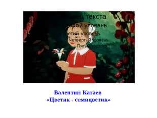 Валентин Катаев «Цветик - семицветик»