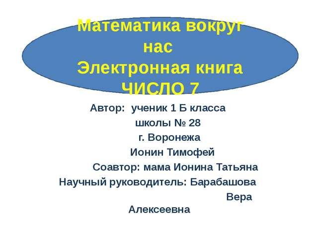 Автор: ученик 1 Б класса школы № 28 г. Воронежа Ионин Тимофей Соавтор: мама И...
