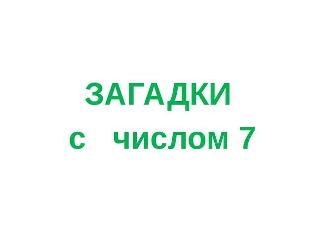 ЗАГАДКИ с числом 7