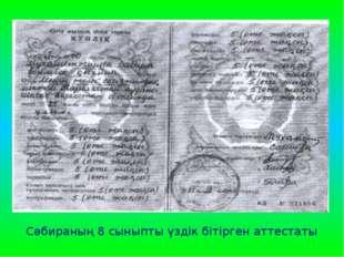 Сәбираның 8 сыныпты үздік бітірген аттестаты