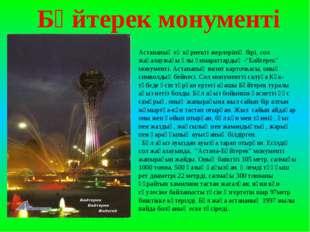 """Астананың ең көрнекті жерлерінің бірі, сол жағалаужағы ұлы ғимараттардың -""""Ба"""