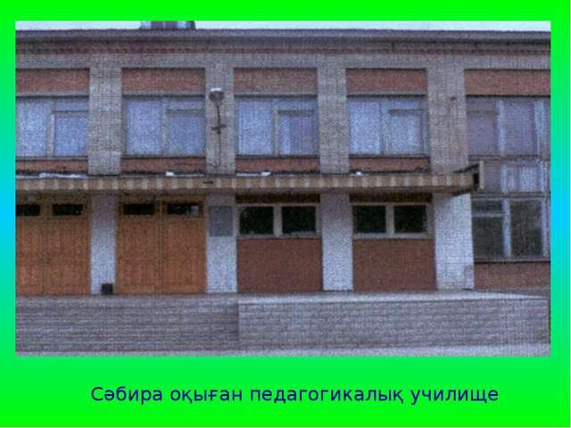 Сәбира оқыған педагогикалық училище