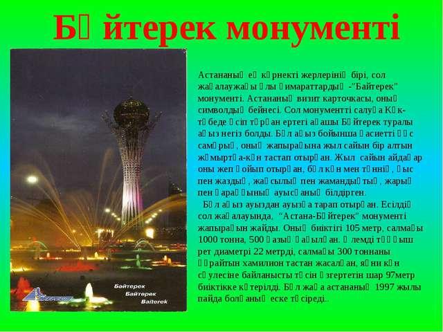 """Астананың ең көрнекті жерлерінің бірі, сол жағалаужағы ұлы ғимараттардың -""""Ба..."""