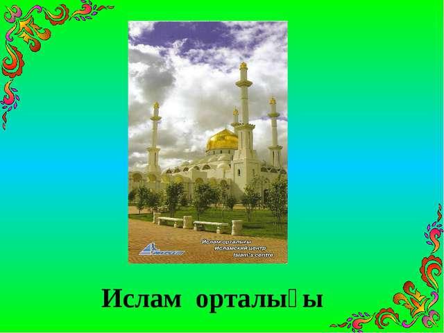 Ислам орталығы