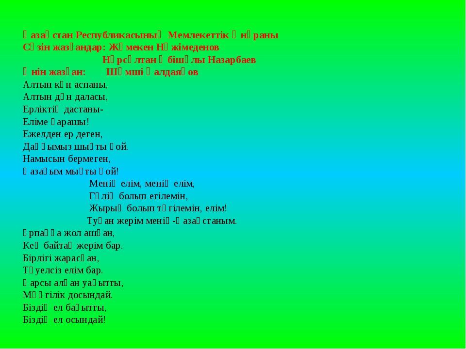 Қазақстан Республикасының Мемлекеттік Әнұраны Сөзін жазғандар: Жұмекен Нәжіме...