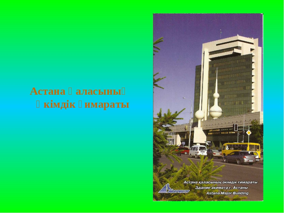 Астана қаласының әкімдік ғимараты