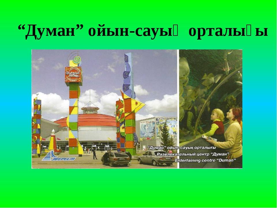"""""""Думан"""" ойын-сауық орталығы"""