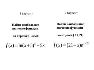 1 вариант Найти наибольшее значение функции на отрезке [ -4,5;0 ] 2 вариант Н