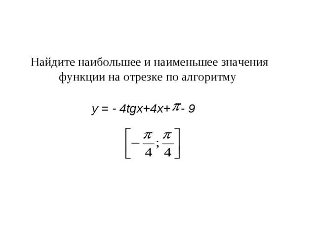Найдите наибольшее и наименьшее значения функции на отрезке по алгоритму y =...