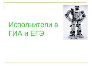 Исполнители в ГИА и ЕГЭ © Bolgova N.A.