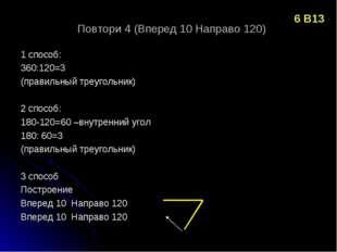 Повтори 4 (Вперед 10 Направо 120) 1 способ: 360:120=3 (правильный треугольник