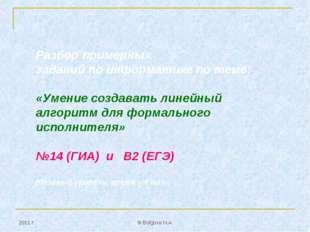 2011 г. © Bolgova N.A. Разбор примерных заданий по информатике по теме: «Умен