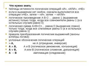 Что нужно знать: таблицы истинности логических операций «И», «ИЛИ», «НЕ» есл