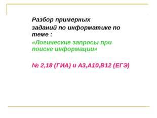 Разбор примерных заданий по информатике по теме : «Логические запросы при пои