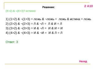 Решение: (X>2) & ¬(X>3)? истинно 1) (1>2) & ¬(1>3) = ложь & ¬ложь = ложь & ис