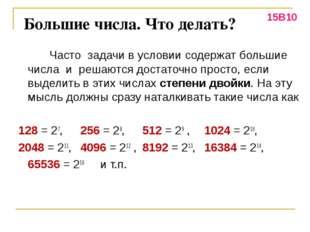 Большие числа. Что делать? Часто задачи в условии содержат большие числа и