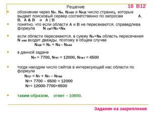 Решение обозначим через NА, Nв, NA&B и NA|B число страниц, которые выдает пои