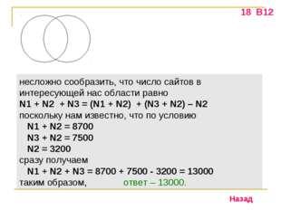 18 В12 несложно сообразить, что число сайтов в интересующей нас области равно