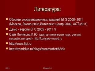 2011 г. © Bolgova N.A. Литература: Сборник экзаменационных заданий ЕГЭ 2008-