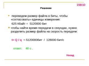Решение переведем размер файла в биты, чтобы «согласовать» единицы измерения: