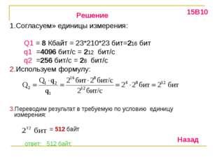 1.Согласуем» единицы измерения: Q1 = 8 Кбайт = 23*210*23 бит=216 бит q1 =4096