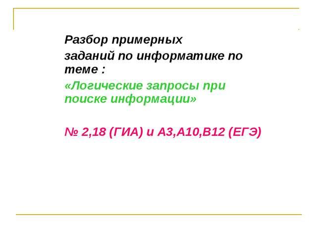 Разбор примерных заданий по информатике по теме : «Логические запросы при пои...