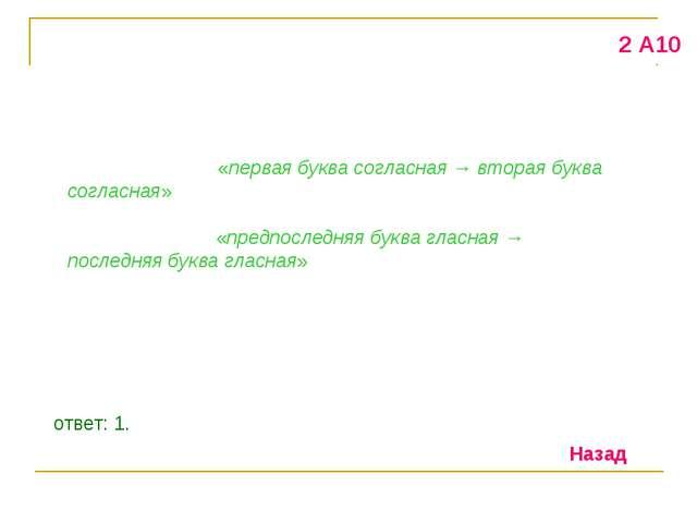 2 А10 Решение: 1.два условия связаны с помощью операции /\ («И»), поэтому до...