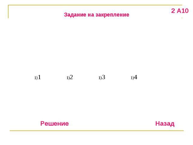 Задание на закрепление 2 А10 Для какого из указанных значений числа X ложно в...