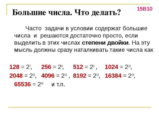 Большие числа. Что делать? Часто задачи в условии содержат большие числа и...