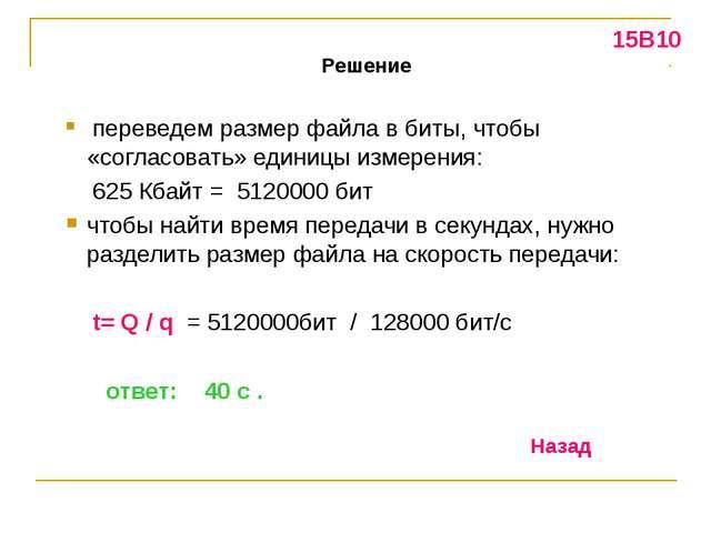 Решение переведем размер файла в биты, чтобы «согласовать» единицы измерения:...