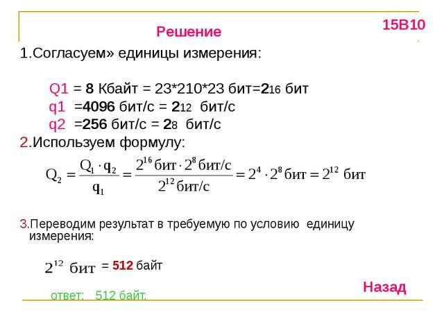 1.Согласуем» единицы измерения: Q1 = 8 Кбайт = 23*210*23 бит=216 бит q1 =4096...